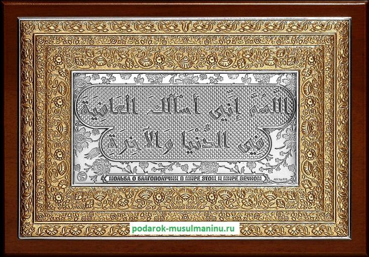 Мольба о благополучии в мире этом и мире вечном (серия «Классика», серебро и золочение), 19*13см.