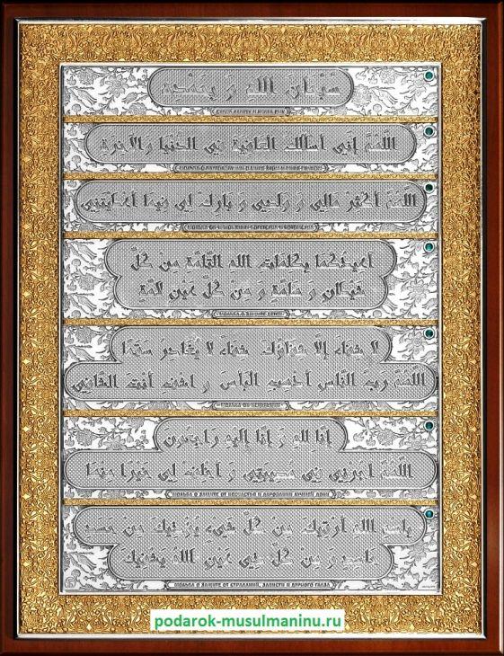 7 молитв-дуа с изумрудами (серия «Классика», серебро с золочением), 35*27см.