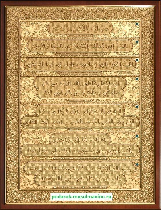 7 молитв-дуа с изумрудами (серия «Классика», золочение), 35*27см.